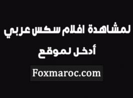 روابط سكس عربي اباحية