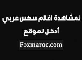 سكس مجنون عربي