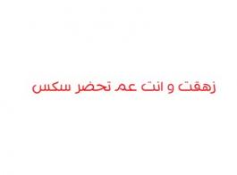 صور سكس مراهقات مثيرات عرب